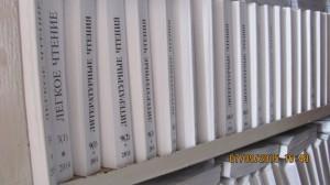 Часть брайлевских книг напечатанных в самой библиотеке