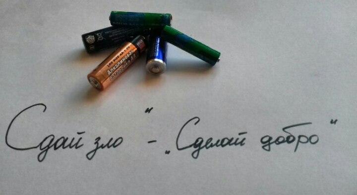 батарейки Рудина