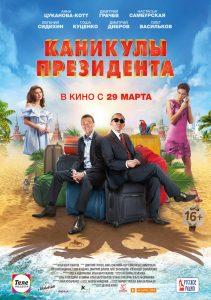 каникулы президента афиша