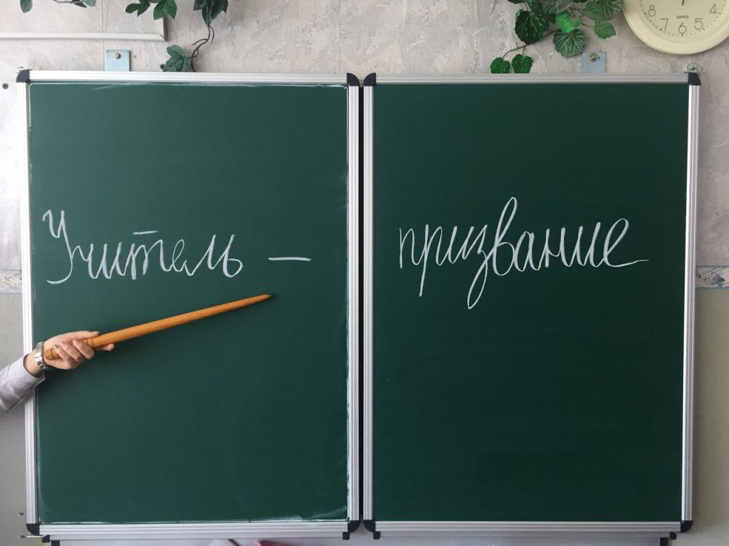 Интервью с учителем.Старикова