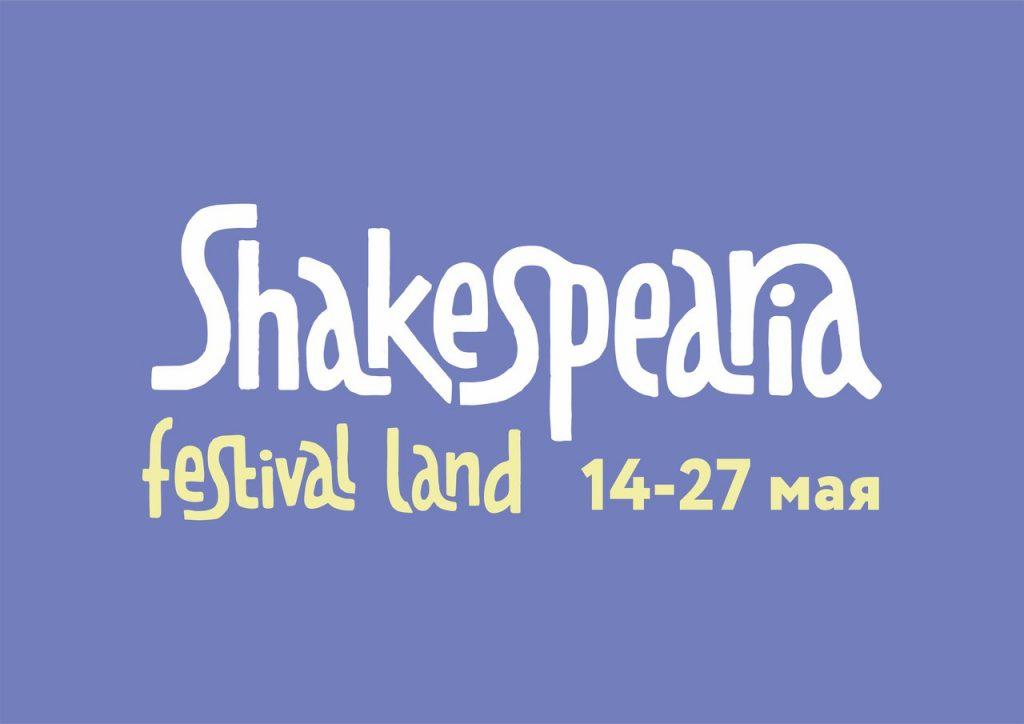 Шекспирия