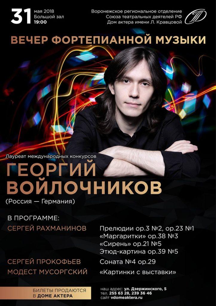 Концерт.Пианист.31 мая