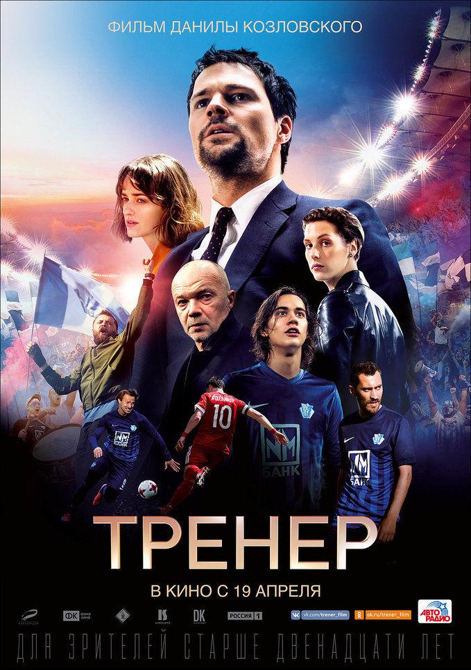 тренер Коршунова