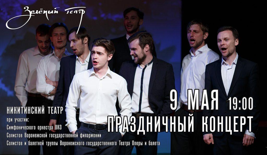 афиша никиттнский 9 мая