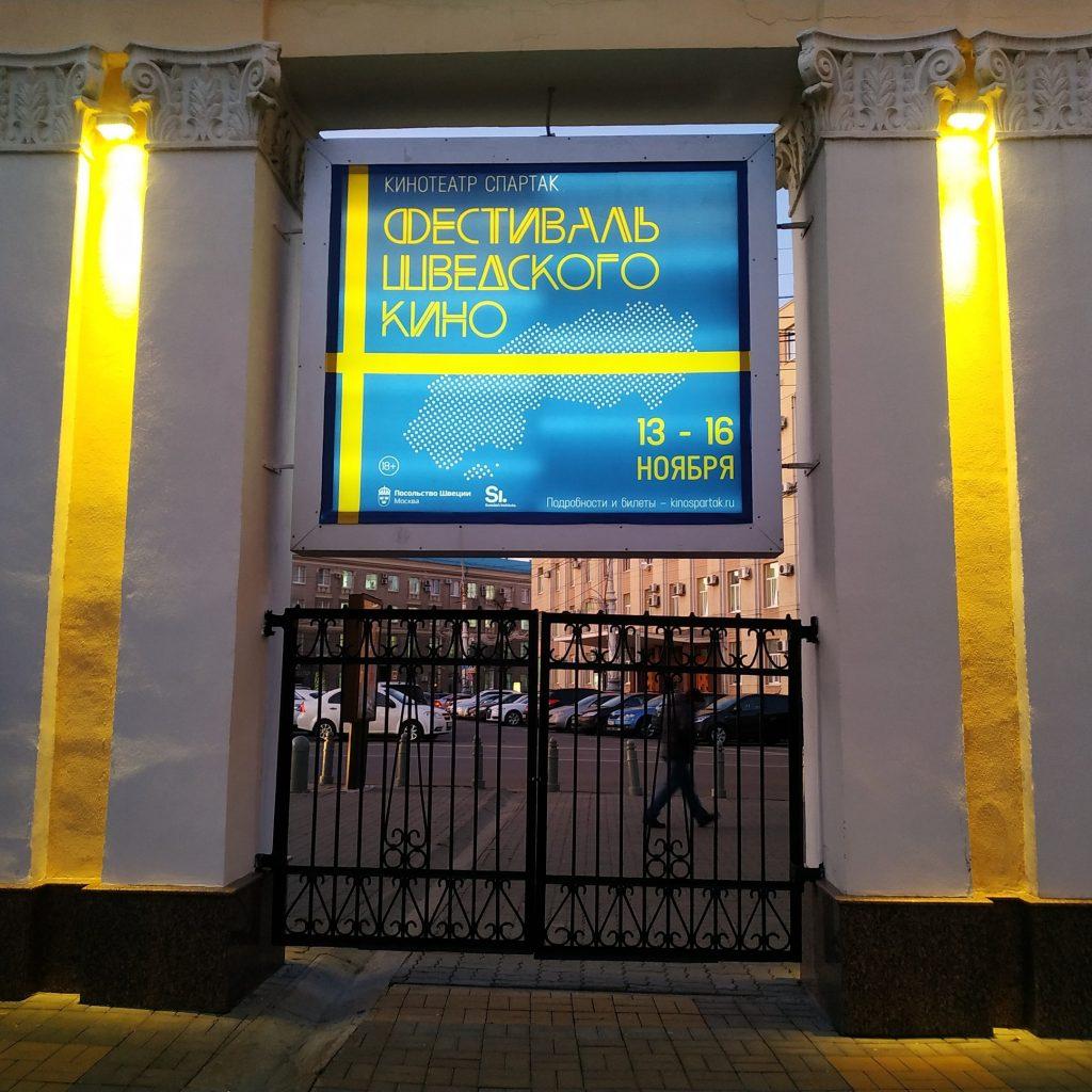 фестиваль шведскогго