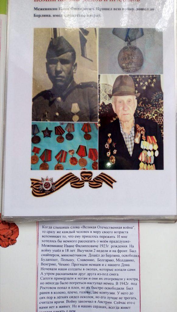 Межевикин Иван Филиппович