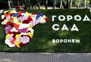 город-сад
